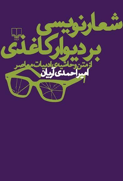 گفتوگو با «امیر احمدی آریان»