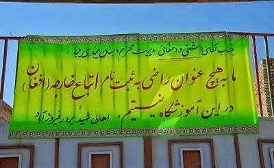 تقدیم به افغانها؛ عدالت از نگاهی دیگر