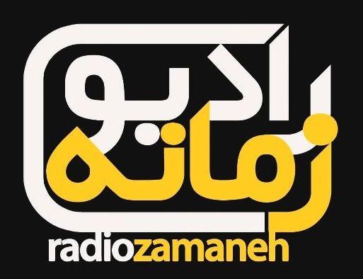 اخبار ناامید کننده رادیو زمانه درباره کوبانی