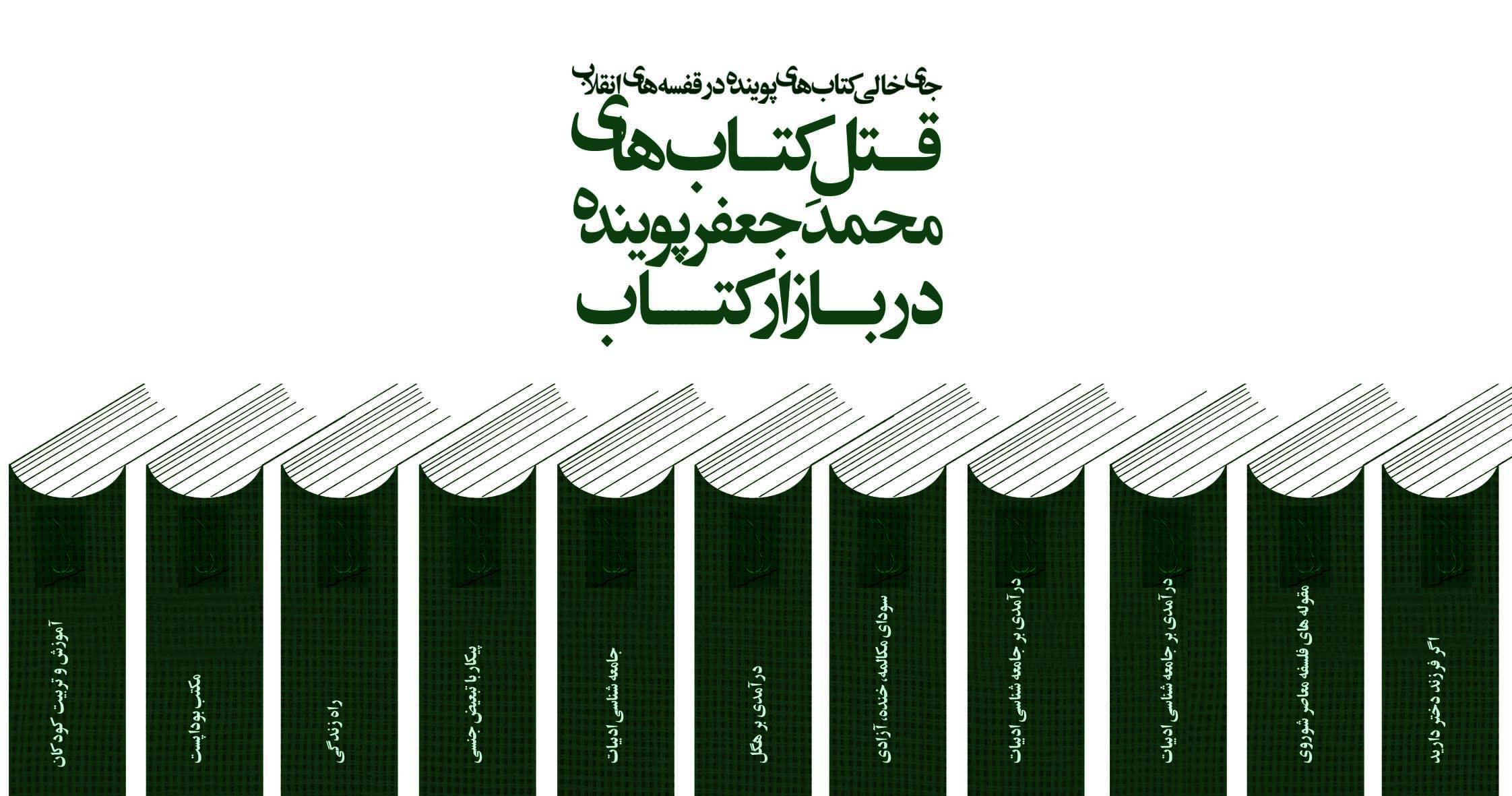قتل ِ کتابهای محمدجعفر پوینده در بازار کتاب