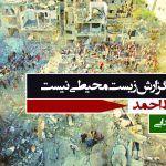 فلسطین یک گزارش زیستمحیطی نیست