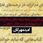 مترجم و بحران جزء و کل در فارسی