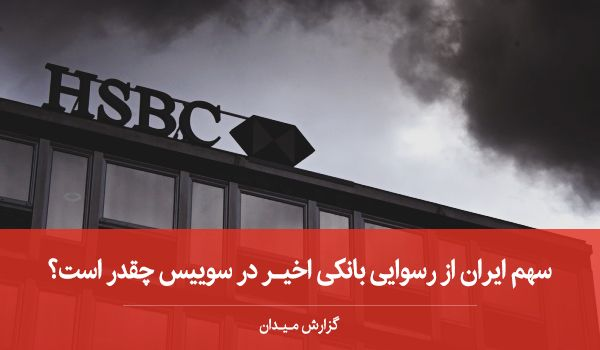 سهم ایران از رسوایی بانکی اخیر در سوییس چقدر است؟