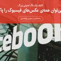 چطور میتوان همهی عکسهای فیسبوک را پاک کرد؟