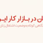 زنان در بازار کار ایران