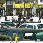 تجمع کارگران شرکت واحد اتوبوسرانی تهران