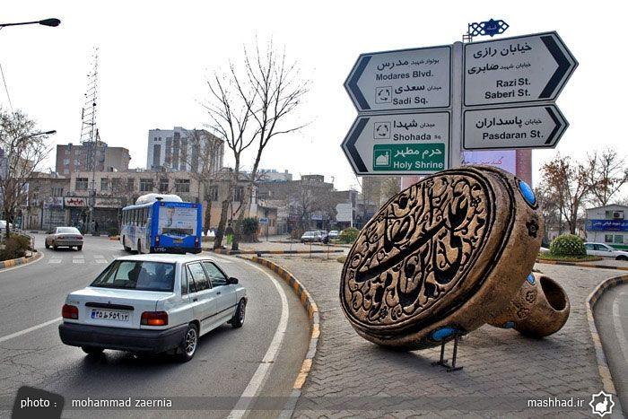 مشهد؛ شهر پدیدههای ناپدید