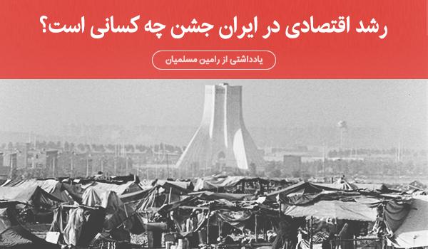 رشد اقتصادی در ایران جشن چه کسانی است؟