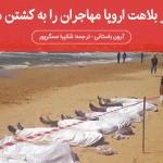 چه طور بلاهت اروپا مهاجران را به کشتن میدهد