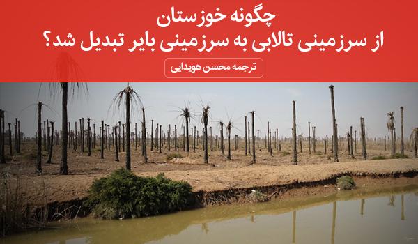 چگونه خوزستان از سرزمینی تالابی به سرزمینی بایر تبدیل شد؟