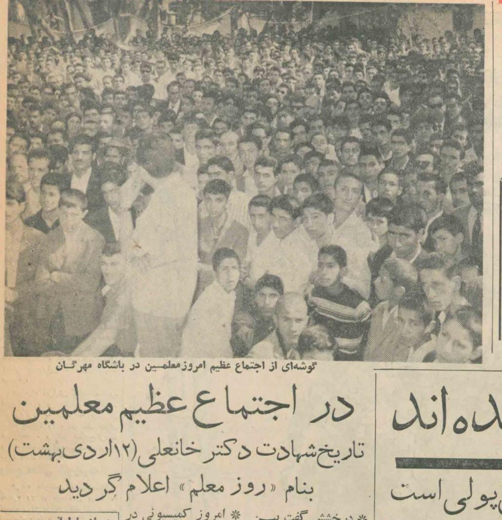 اجتماع معلمان، باشگاه مهرگان، ۱۸ اردیبهشت ۱۳۴۰