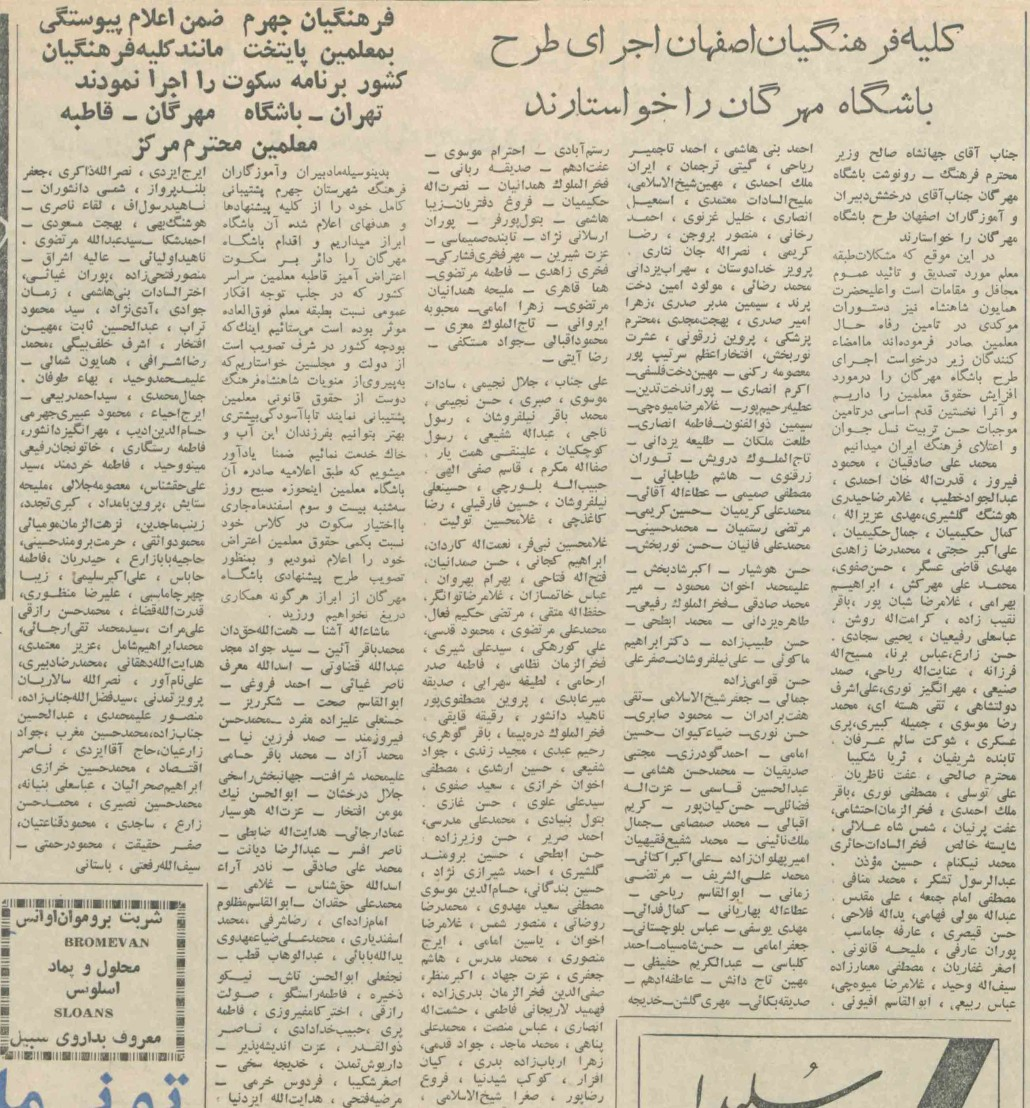 روزنامه کیهان، ۱۲ فروردین ۱۳۴۰