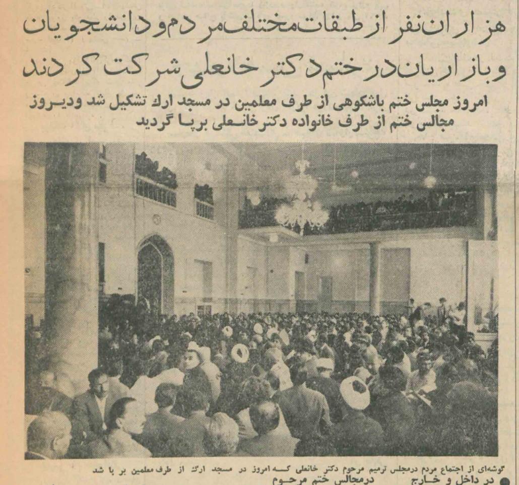 مجلس ختم ابوالحسن خانعلی، روزنامه کیهان، ۱۷ اردیبهشت ۱۳۴۰