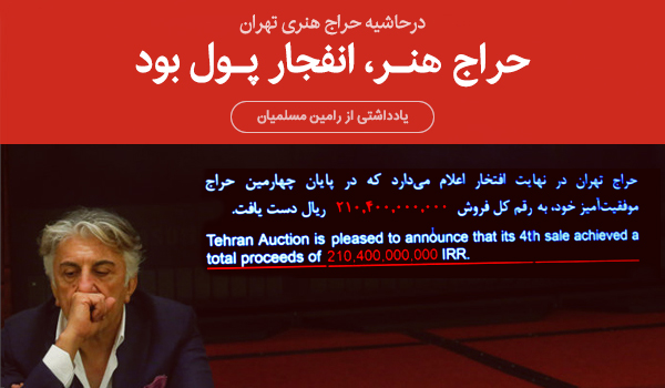 tehran-auction