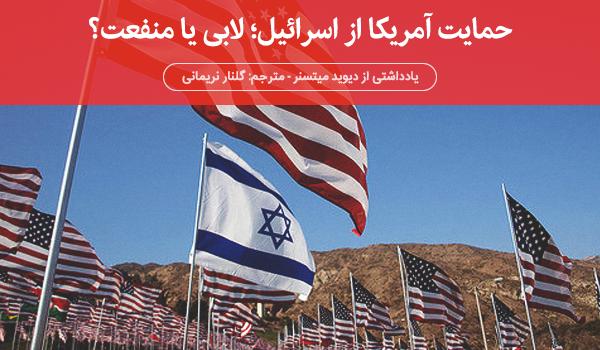 حمایت آمریکا از اسرائیل؛ لابی یا منفعت؟