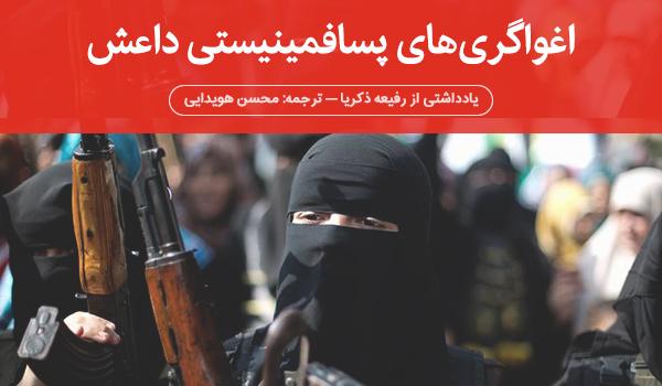 اغواگریهای پسافمینیستی داعش