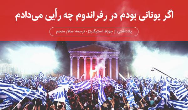 اگر یونانی بودم در رفراندوم چه رأیی میدادم