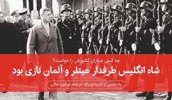 شاه انگلیس طرفدار هیتلر و آلمان نازی بود
