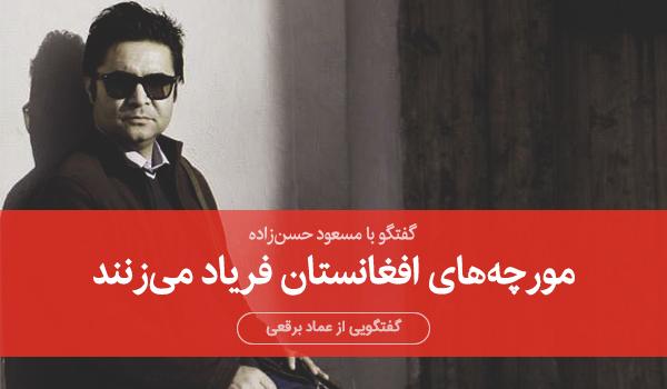 مسعود حسنزاده