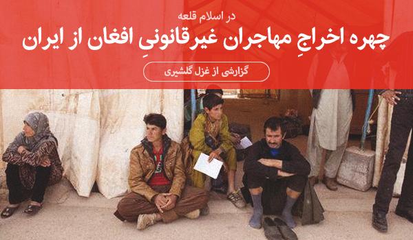 چهره اخراجِ مهاجران غیرقانونیِ افغان از ایران