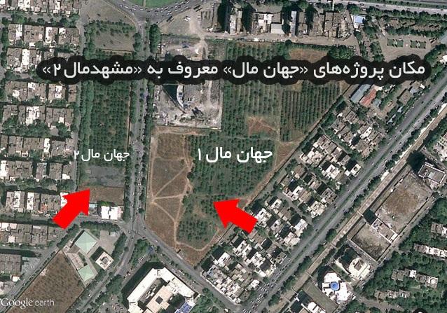 تخریب باغ ۶.۵ هکتاری برای ساخت «مشهد مال۲»