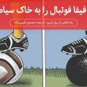 چگونه فیفا فوتبال را به خاک سیاه نشاند