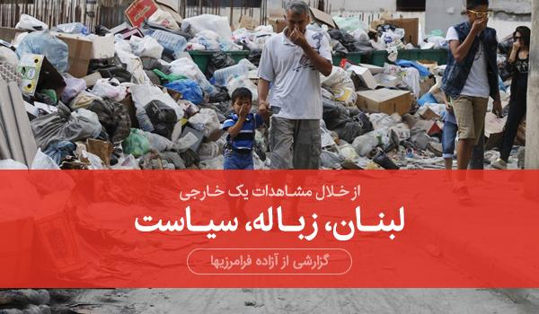 لبنان، زباله، سیاست