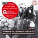 بررسی «نسیان طبقاتی در ایران امروز» با حضور مالجو و اطهاری
