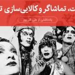 دولت، تماشاگر و کالاییسازی تئاتر