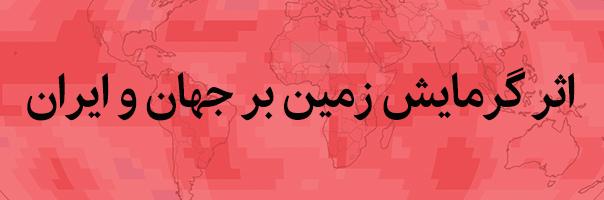 اثر گرمایش زمین بر جهان و ایران