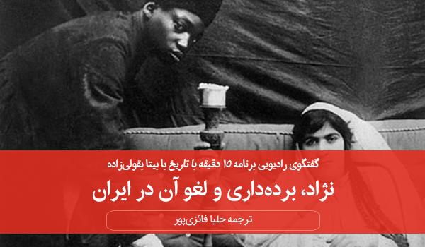 نژاد، بردهداری و لغو آن در ایران