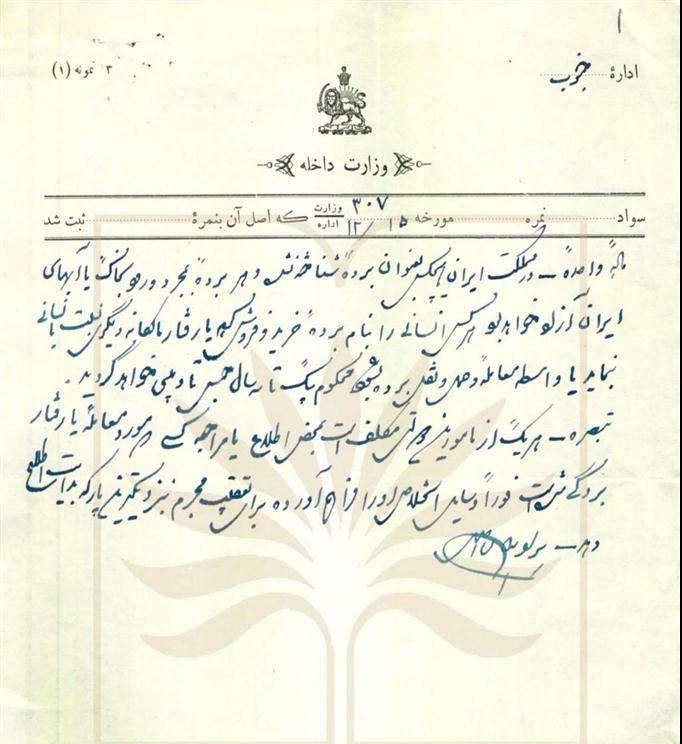 Slavery_law_iran