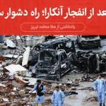 ترکیه بعد از انفجار آنکارا؛ راه دشوار سیاست