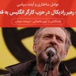 چه طور یک رهبر رادیکال در حزب کارگر به قدرت رسید؟