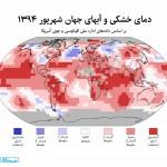 منطقه خلیج فارس تا سال ۲۱۰۰ به شکل مرگباری گرم میشود