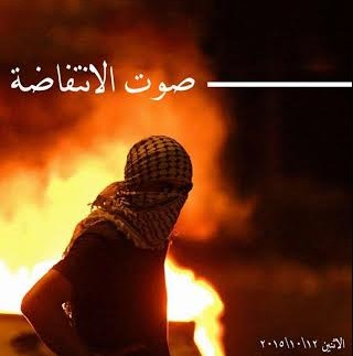 نشریه روزانه صوت الانتفاضه در فلسطین اشغالی
