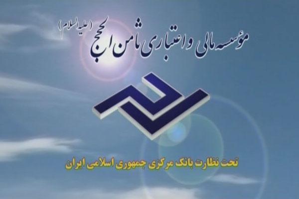 ثامن الحجج؛ تعطیلی «در شرف تاسیس»
