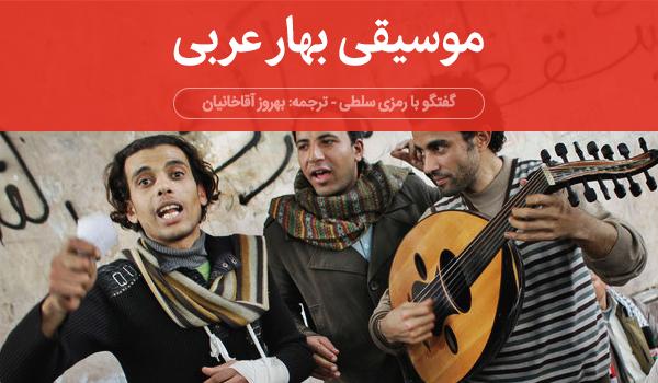 موسیقی بهار عربی