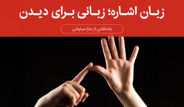 زبان اشاره؛ زبانی برای دیدن