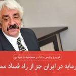 انباشت سرمایه در ایران جز از راه فساد ممکن نیست