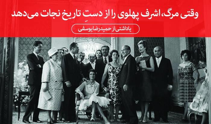 وقتی مرگ، اشرف پهلوی را از دستِ تاریخ نجات میدهد