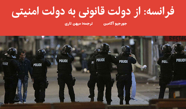 فرانسه: از دولت قانونی به دولت امنیتی