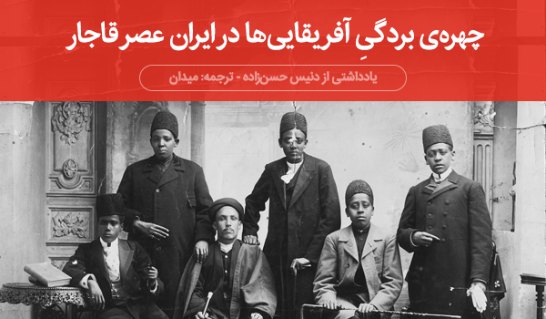 چهرهی بردگیِ آفریقاییها در ایران عصر قاجارزمان مطالعه: ۶ دقیقه