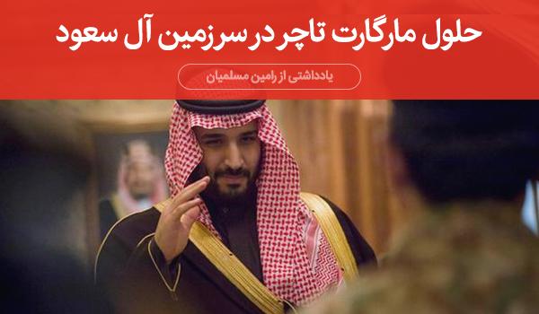 حلول مارگارت تاچر در سرزمین آل سعود