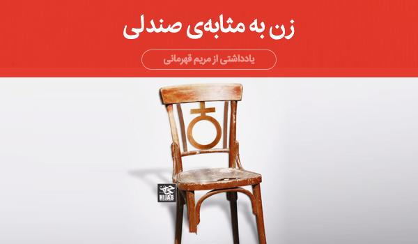 زن به مثابهی صندلیزمان مطالعه: ۴ دقیقه