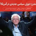 ظهور برنی سندرز؛ دوران سیاسی جدیدی در آمریکا آغاز میشود