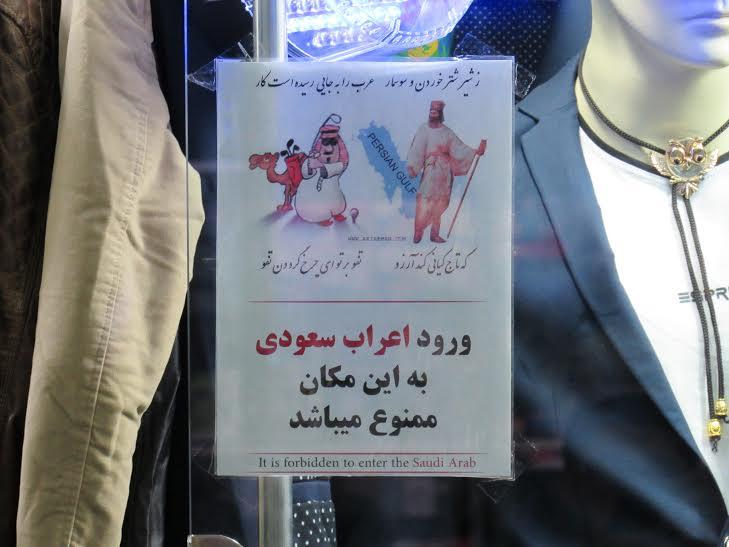 نژادپرستی علیه اعراب؛ اینبار در شیراز