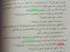 دربارهی نادرستی یک ابداع در خط فارسی