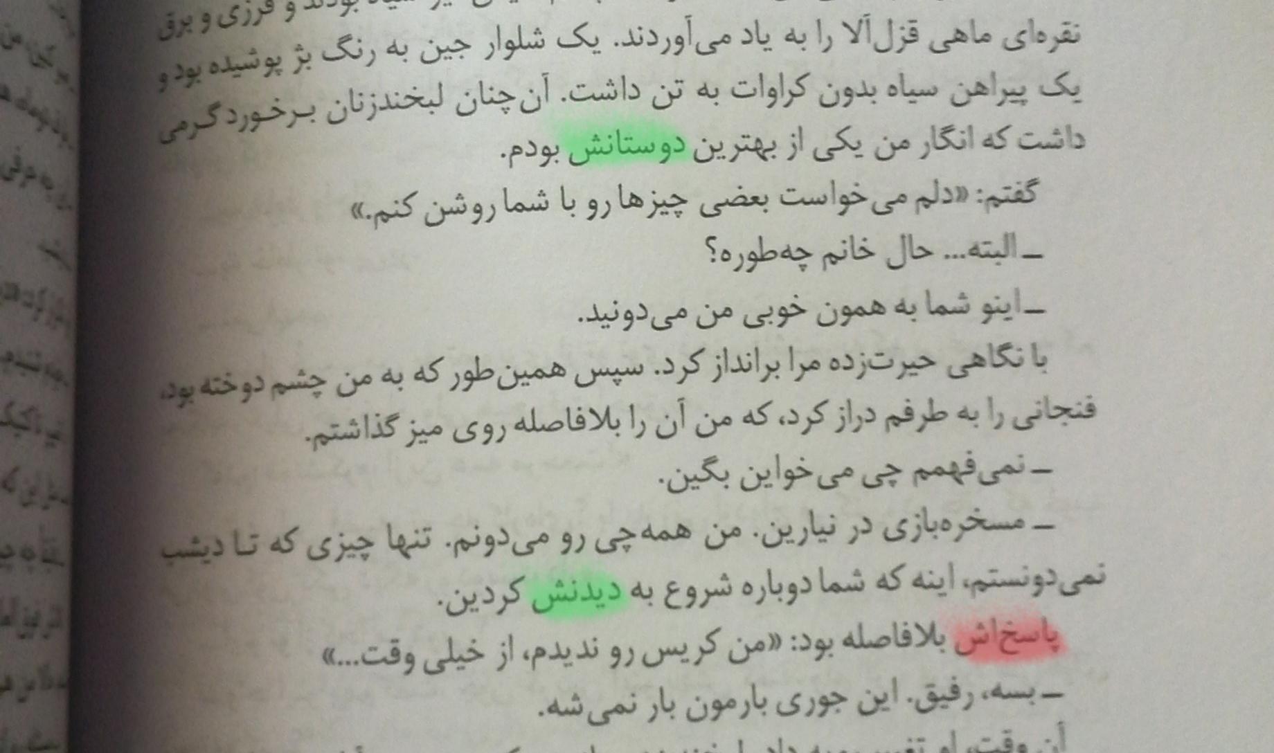 دربارۀ نادرستی یک ابداع در خط فارسی