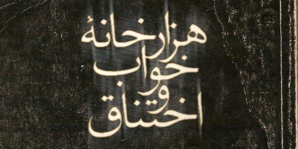 فارسی را به فارسی ترجمه نکنیم